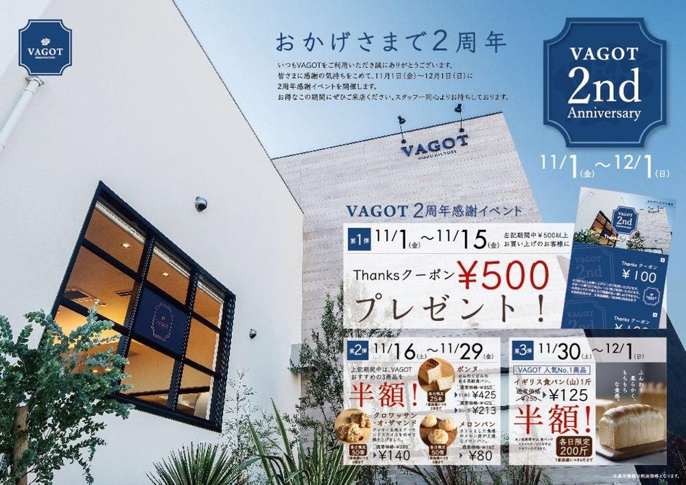 【2周年イベントの お知らせ 】